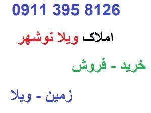 املاک نوشهر